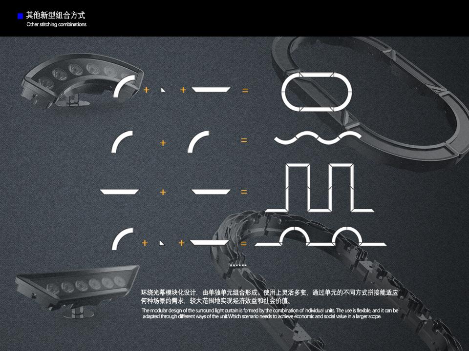 環繞光幕5.jpg